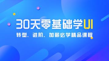 30天0基础UI设计(晋升/加薪/跳槽必学UED教程)