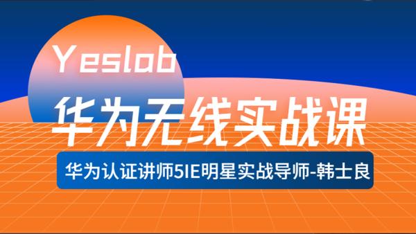 华为企业无线实战课程