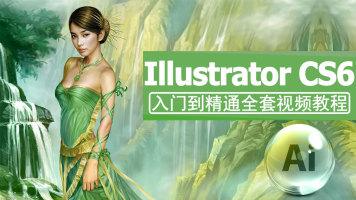ai教程视频illustrator cs6平面设计自学插画基础排版全套入门