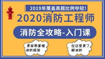 【毕老师·消防全攻略】2020消防工程师入门课