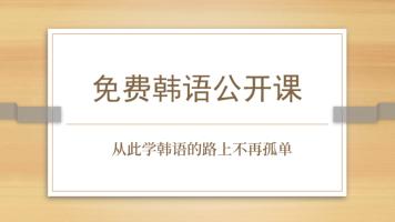 免费韩语公开课