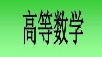 高等数学/微积分(全57讲)【理工学社】
