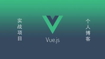 Vue-实战项目(个人博客完整版)