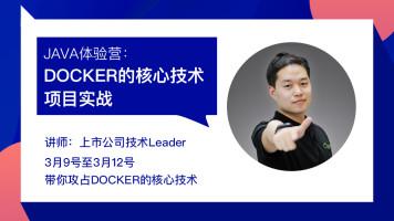 Java体验营:Docker的核心技术 项目实战