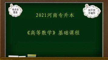 2021河南专升本高等数学