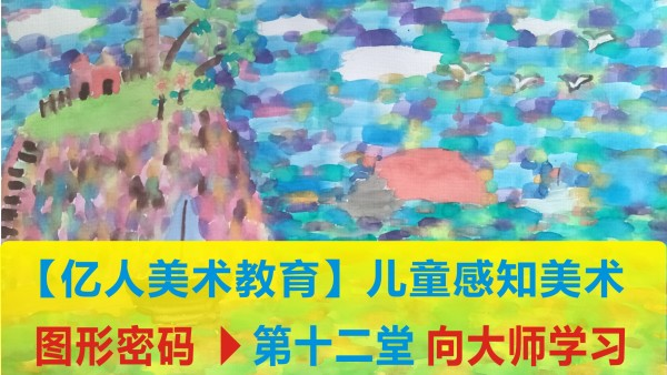 【儿童感知美术】第一阶  图形密码  第十二堂-向大师学习