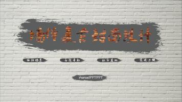 PPT复古型创意墙体封面设计
