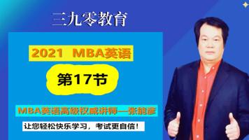 三九零MBA英语-名师张能彦-系列一-第17节
