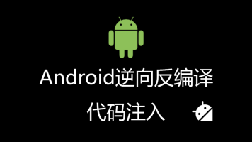 Android逆向反编译代码注入