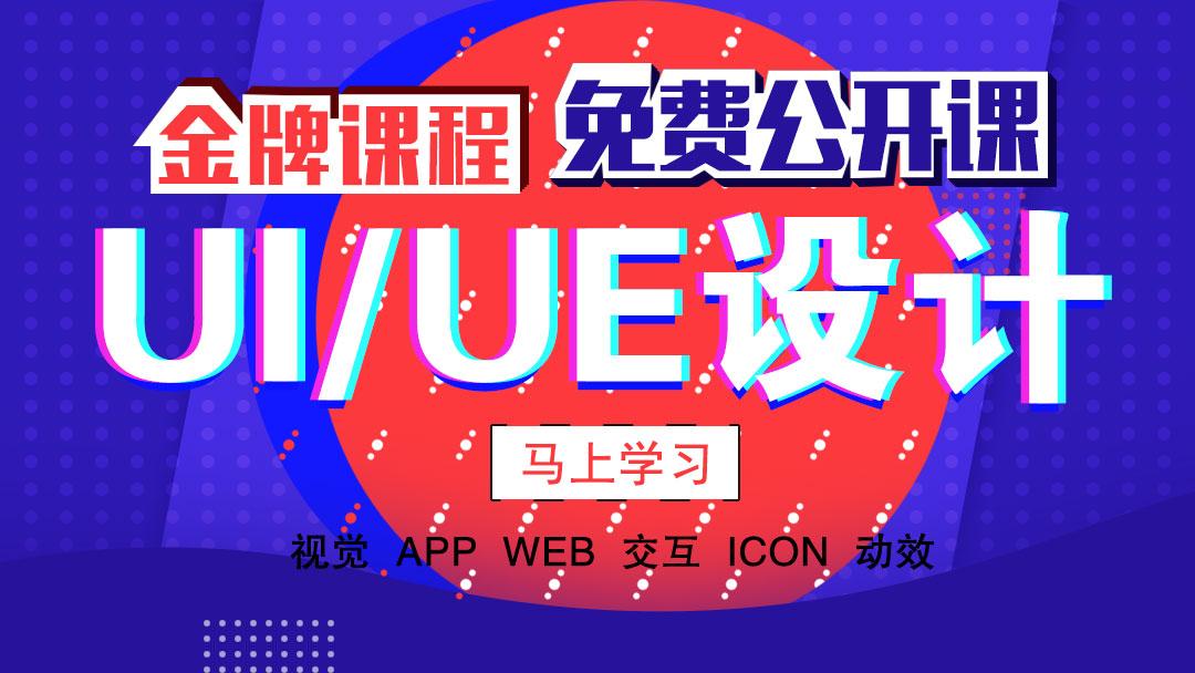 UI/UE设计UI免费课程 APP/网页/交互设计/动效设计 高薪实战班