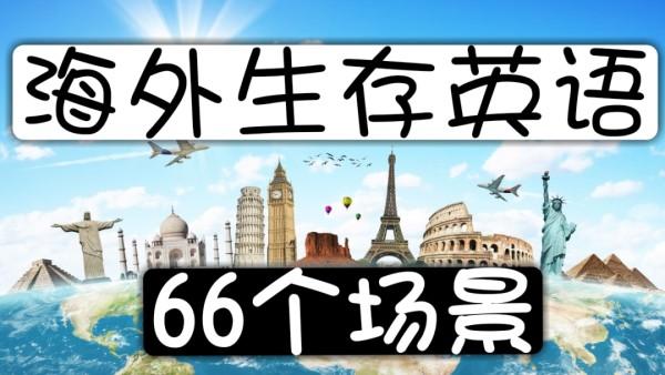 海外生存口语+出国留学+出国旅游