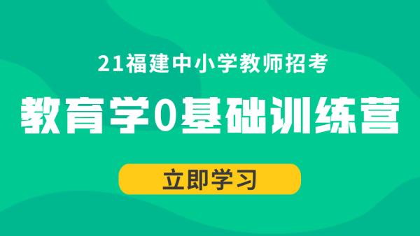 21福建教师招考中小学教育学0基础训练营