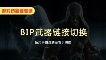 游戏动画BIP武器链接切换技巧