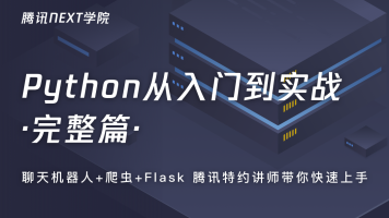 【NEXT学院】Python从入门到实战·完整篇