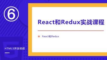 快速入门React和Redux项目实战视频教程