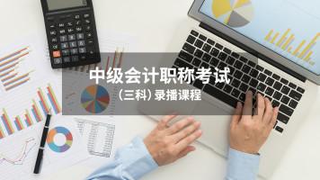 中级会计职称(三科)考试培训录播课程(持续更新)