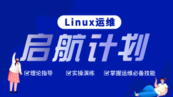 Linux运维启航计划 ,简单实用的企业级容器集群搭建实战