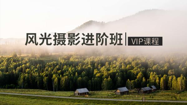 VIP风光摄影拍摄进阶班(进阶)