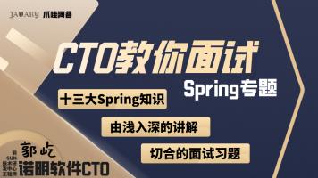 CTO带你面试——spring专题