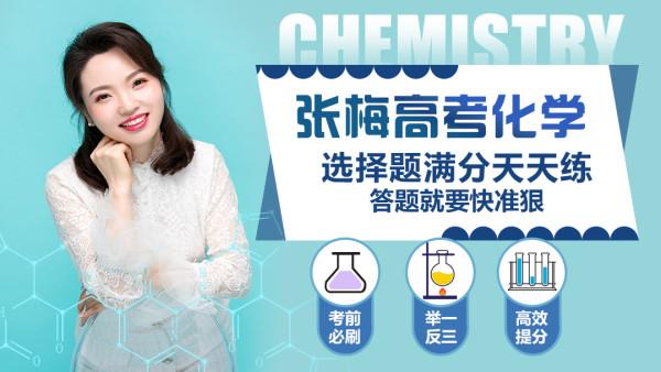 【张梅化学】2021高考最新选择题满分天天练20套精讲精析提升班