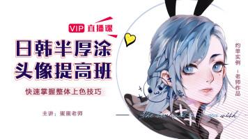 【VIP】CG插画日韩风入门课(头像)板绘/上色技巧/半厚涂