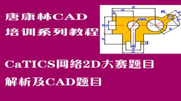 CaTICs网络2D大赛题目解析 CAD题目-唐康林