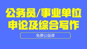 2020年公务员/事业单位申论及综合写作(新仕途小军师)