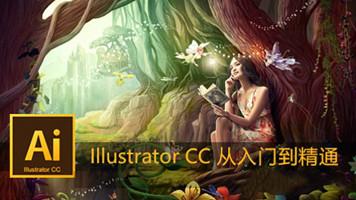 AI 教程超级合辑-illustrator 教程从入门到精通