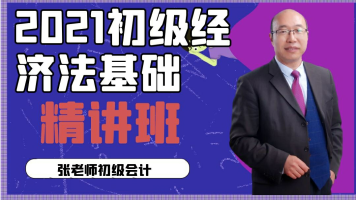 【师说】2021初级经济法精讲班