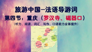 旅游中国(法语导游词)——重庆(罗汉寺、磁器口)