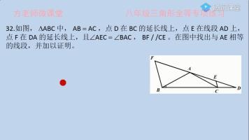 八年级数学三角形全等综合,经典模型,不会的赶紧收藏