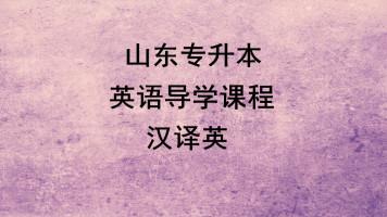 英语导学课程—汉译英