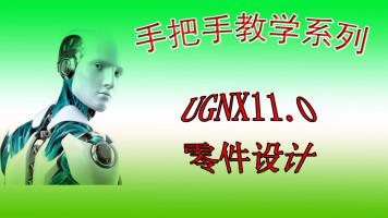 UG零件设计(操作+技巧+实战)(11.0版)