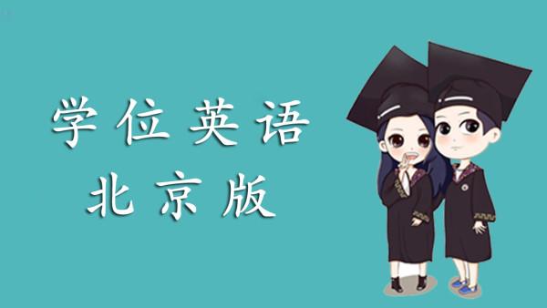 成人学士学位英语三级英语北京版,免费发送配套PPT到邮箱