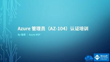 Azure管理员(AZ-104)认证培训