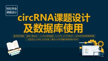 【益加医】课题设计:circRNA课题设计及数据库使用