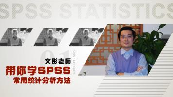 文彤老师带你学SPSS:常用统计分析方法
