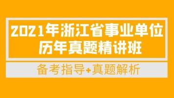 2021浙江省事业单位统考历年真题精讲班