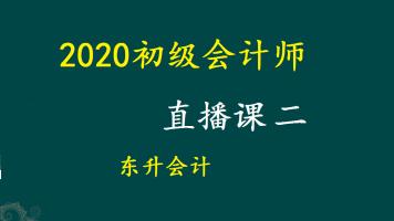 2020初级会计师直播课二