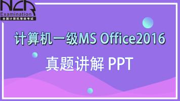 全国计算机等级考试:一级MS Office 2016版真题讲解【PPT】