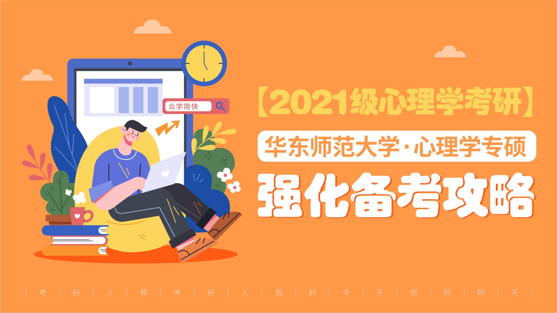 华东师范大学心理学专硕-【2021级强化备考攻略】
