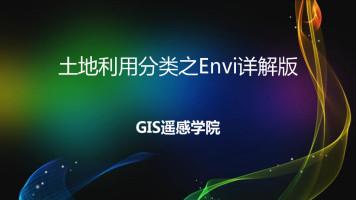 土地利用分类之ENVI详解版【GIS遥感学院】