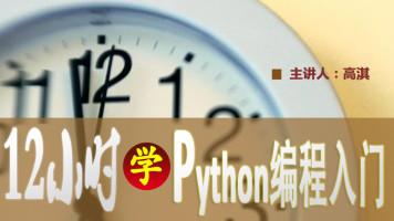 Python入门初步|12小时学会Python编程【尚学堂】