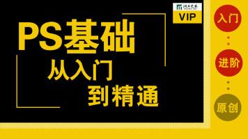【VIP】基础PS教程-从入门到精通/平面设计基础/网页/UI/淘宝美工