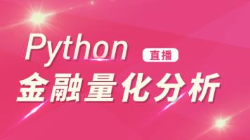 Python金融量化分析