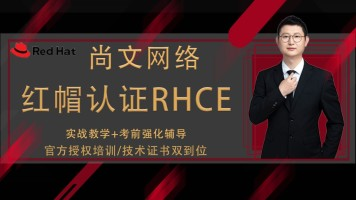 RHCSA/RHCE红帽认证课程
