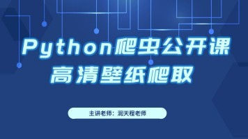 Python爬虫公开课之高清壁纸爬取