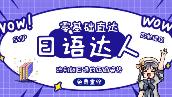 日语达人养成协议班 (vip定制)