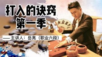 岳老师围棋大讲堂《打入的诀窍》 第一季 业余2段至业余5段