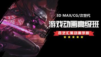 3D MAX/CG/次世代:游戏动画设计高级班